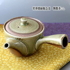 【1個】常滑焼緑釉急須陶製茶こし 急須 常滑焼 陶製茶こし 日本製 お茶 キッチン 食器 おもてなし 来客 360ml 持ち易い 注ぎやすい 食卓 ポット トビカンナ セラメッシュ 高級感 おしゃれ 陶器 ティーポット