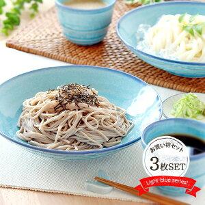 【3枚set】淡いブルーの麺皿 日本製 磁器 陶器 食器 器 800ml 3枚組 夏 ブルー 水色 冷麺 冷やし中華 うどん そうめん 涼しい 爽やか おしゃれ シンプル 中皿 盛皿 冷麺器 皿 鉢 食器セット 収納