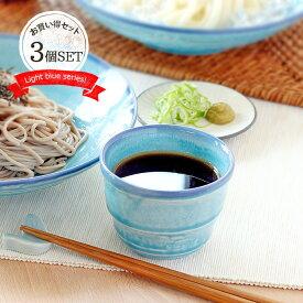 【クーポン対象】【3個set】淡いブルーのそばちょこ 日本製 磁器 陶器 食器 器 230ml 3個組 夏 ブルー そば猪口 そばちょこ 蕎麦猪口 マルチカップ コップ 水色 冷麺 冷やし中華 うどん そうめん 涼しい 爽やか おしゃれ シンプル セット 青 贈り物 ギフト