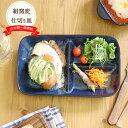 【クーポン対象】【1枚】窯変ネイビー仕切りプレート 日本製 食器 青 紺 人気 仕切皿 ネイビー 皿 お皿 スクエア 角型…