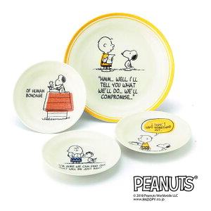【9/21-9/26マラソン期間ポイント10倍】【4点set】ナチュラルスヌーピーパーティーセット スヌーピー ピーナッツ キャラクター 食器 黄色 SNOOPY snoopy PEANUTS Peanuts