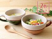 美濃焼ぽかぽかスープカップ2色組【スープカップ/美濃焼/2色組/白/日本製/キッチン/食卓/おもてなし/贈り物/プレゼント/ギフト/コーンスープ】