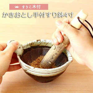 【1個】かきおとし手付すり鉢4寸 日本製 陶磁器 美濃焼 マルホン製陶所 マルホン すり鉢 4寸 径11.6cm 約230ml 片口 和食器 ごま とろろ 盛鉢 器 胡麻和え 白和え シンプル 食器 茶 かきおとし