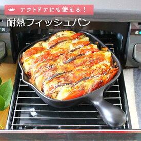 【1個】万古焼耐熱フィッシュパン グリル オーブン 黒 レンジ可 直火可 グリル可 耐熱陶器 陶磁器 調理 キャンプ アウトドア BBQ 日本製 万古焼 持ち手付 650ml 約20×27.5×高4.5cm