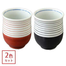 【2色set】有田焼和モダン湯呑 有田焼 湯呑 磁器 和食器 お茶 緑茶 和 モダン ティータイム 普段使い おもてなし 日本製 おしゃれ