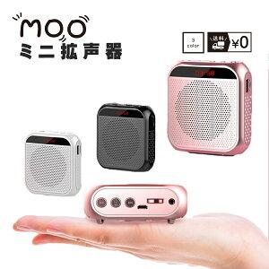 【送料無料】拡声器 スピーカー 小型 ハンズフリー マイク付き ヘッドセット メガホン 大音量 充電式 ミニ拡声器 コンパクト アウトドア イベント 軽量 手ぶら