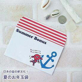 夏のお年玉袋・ポチ袋 Summer Bonus 宝箱柄/赤犬君マリン柄