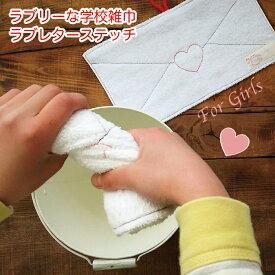 ラブリーな学校用雑巾 【ラブレターステッチ】 お名前タグ・ループ紐付き