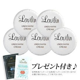 【5個セット】ラヴィリンアンダーアームクリーム(わき用)12.5g★ラヴィリン ウエットペーパープレゼント♪