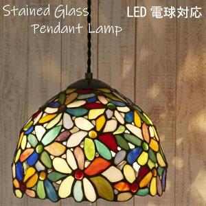 ペンダントライト ステンドグラス アンティーク LED対応 カラフル ハナハナ おしゃれ 花 吊り型 吊下げ 2灯 ペンダントランプ