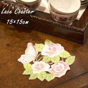 コースター おしゃれ レース ラウンド 蝶々と花 ピンク 15cm 花瓶敷 花 蝶 フラワー 敷布 クラシック 高級感