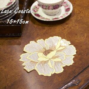 コースター おしゃれ レース ラウンド イエロー 黄色 15cm 花瓶敷 花 フラワー 敷布 クラシック 高級感