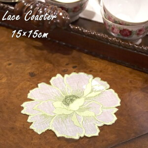 コースター おしゃれ レース ラウンド グリーン 緑 15cm 花瓶敷 花 フラワー 敷布 クラシック 高級感