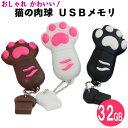 おしゃれ かわいい 猫の肉球 usbメモリ 32GB (収納袋付き) / おもしろ ねこ 肉球 USBメモリー 32gb / ネコ にくきゅう…