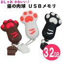 おしゃれ かわいい 猫の肉球 usbメモリ 32GB (収納袋付き) / おもしろ ねこ 肉球 USBメモリー 32gb / ネコ にくきゅう USB メモリ / ねこ USBメモリー 32g / 可愛い 面白 猫グッズ / プレゼント にも おすすめ USBフラッシュメモリ (送料無料)