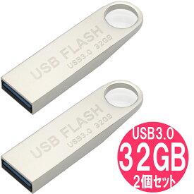 【訳あり】USBメモリ 32GB 2個 セット usb3.0 対応 (収納袋&ストラップ付き)/ キャップレス メタル USB FLASH 3.0 / おしゃれ 金属 USBメモリー 32g / 防水 防滴 防塵 プレゼント にも おすすめ USBフラッシュメモリ 送料無料