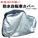 【宅急便送料無料】 雨でも安心 防水 自転車カバー Mサイズ 22〜26インチ対応 (収納バック付き) 【ブラック + シルバ…