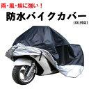 【宅急便送料無料】 雨でも安心 防水 バイクカバー XXL 【ブラック + シルバー】 / 雨 風 ほこり に強い バイク用品 …