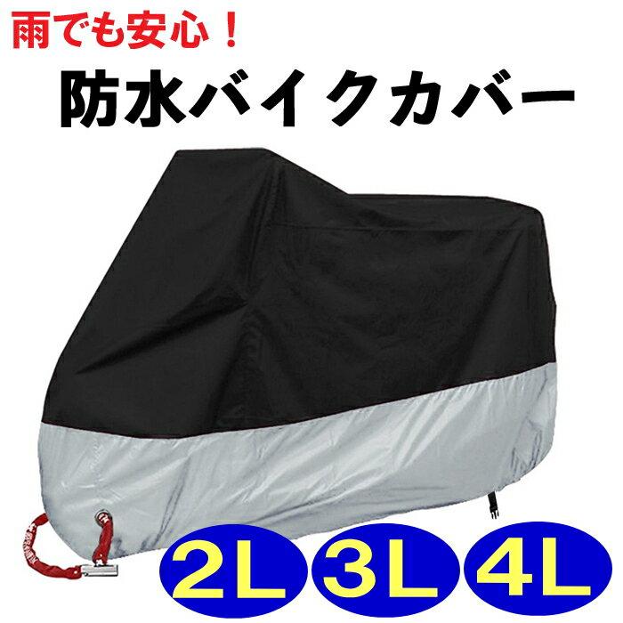 【宅急便送料無料】 雨でも安心 防水 バイクカバー 2L 3L 4L (ロック用鍵穴付き)【 小さいサイズ & 大きいサイズ 】/ 雨 風 ほこり 雪 に強い 丈夫な カバー 2l 3l 4l (黒 + シルバー )/ 撥水加工 & UV加工 車体カバー XL XXL XXXL(収納袋付き)