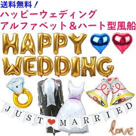 HAPPY WEDDING アルファベット & ハート型 アルミ 風船 幸せいっぱい セット (ガーランド + 衣装風船 + 指輪風船 + ベル風船 + 空気入れ + 予備風船付き)/ 結婚式 二次会 披露宴 飾り付けに おすすめ おしゃれ 文字 バルーンセット (送料無料)