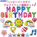 【送料無料】 HAPPY BIRTHDAY アルファベット 誕生日 風船 幸せいっぱい セット (空気入れ & 予備風船付き) / かわい…