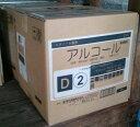アルコール製剤・エタノール製剤・消毒液 静光産業 サンレット アルタイザー65 18kg(20L含有)