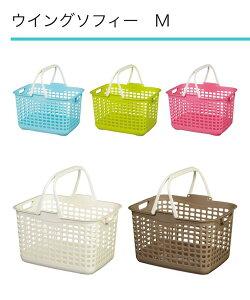 ウイングソフィー Mバスケット 同色5個セット 買い物かご 洗濯カゴ カラフル エコ