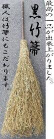 最高級 黒竹箒 神風 ほうき 5本セット