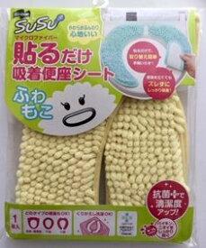 【メール便250円】山崎産業 SUSU 貼るだけ吸着便座シート ふわもこ 抗菌SUSUシリーズ