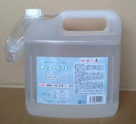 アルコール消毒液 75度 アルコール製剤・エタノール製剤・消毒液オリカ オリコール75 5L(会社・店舗・施設様 限定)