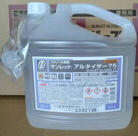 アルコール 5L 75度 エタノール製剤静光産業 サンレット アルタイザー75 5Lアルコール製剤・除菌アルコール濃度 75度(会社・店舗・施設様 限定)