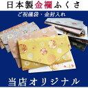【当店オリジナル!】日本製手作り 金襴(きんらん)ふくさポーチ (袱紗) 金封入れ《かわいい・おしゃれ》《結婚式・慶…