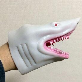 ハンドパペット 動物 魚 サメ ごっこ遊び おもしろ雑貨 プレゼント シャークパペット(ホワイト)