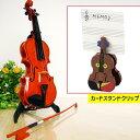 バイオリン自動演奏&カードスタンドクリップ(ドレミ)ヴァイオリン バイオリン おもちゃ 楽器 玩具 メモスタンド クリップ