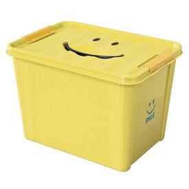 スマイルボックス Lサイズ イエロー YELLOW 収納ボックス コンテナボックス フタ付き かわいい おしゃれ おもちゃ箱 子供部屋インテリア 可愛い スマイル ボックス コンテナ 生活雑貨 【F】