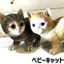 ベビーキャット スタンド 猫 置物 リアル ねこ雑貨 ガーデン オーナメント おしゃれ オブジェ