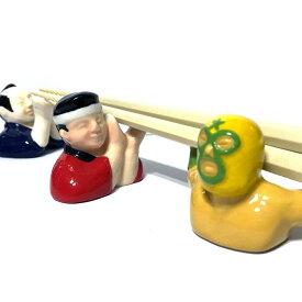 【あす楽】おもしろ箸置き3個セット(人物) 箸置き おもしろ プレゼント おもしろプレゼント おもしろグッズ おもしろ雑貨 面白