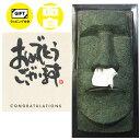 【あす楽】 おもしろ雑貨 ブラックモアイ ティッシュケース ギフトセット(おめでとうございます) 【L】 プレゼント 雑貨 贈り物 ユニ…
