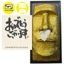 【あす楽】 おもしろ雑貨 黄金のモアイティッシュケース ギフトセット(おめでとうございます) 【L】 誕生日 男性 おもしろ プレゼン…