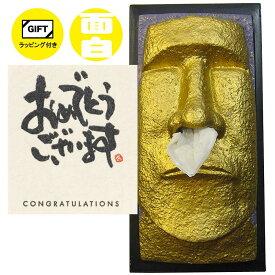 【あす楽】 おもしろ雑貨 黄金のモアイティッシュケース ギフトセット(おめでとうございます) 【L】 誕生日 男性 おもしろ プレゼント グッズ 誕生日プレゼント 女性 かわいい 面白い おもしろグッズ ティッシュカバー ティッシュボックス