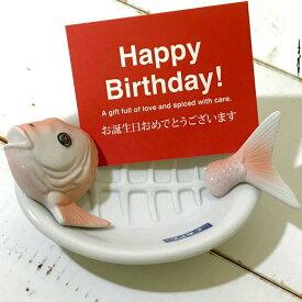 鯛のおさしみ皿 ギフトカード(HAPPY BIRTHDAY) 【L】 誕生日プレゼント 女性 男性 彼氏 友達 おもしろ プレゼント ギフトセット お祝い バースデー