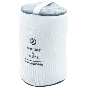 W/D ランドリーネット 筒型 GRAY 洗濯ネット おしゃれ ランドリーネット トラベルポーチ 洗濯機 ネット