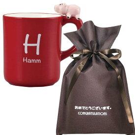 【おめでとうございますギフト】 のんびりマグ ハム【L】 おもしろ プレゼント 女性 男性 雑貨 ユニーク 誕生日プレゼント お祝い ギフト