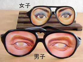 おもしろ雑貨 おもしろ 変身グッズ 変装 めがね コスプレ ダミーメガネ