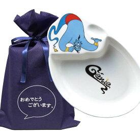 【送料無料】【おめでとうございますギフトL】 カレー皿 ジーニー【L】 おもしろ プレゼント ディズニー アラジン 食器 雑貨 ユニーク 男性 おもしろグッズ 誕生日プレゼント 女性 ギフトセット