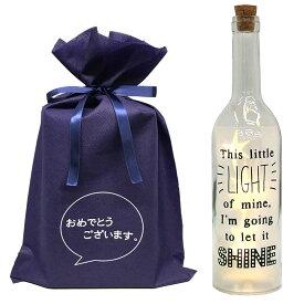 【送料無料】【おめでとうございますギフトL】ボトルドライト ツインクル クリア 【L】 おもしろ プレゼント 照明 ランプ おしゃれ 雑貨 ユニーク 男性 おもしろグッズ 誕生日プレゼント 女性 ギフトセット