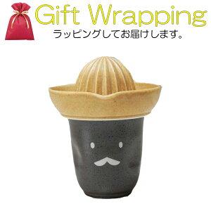 【送料込】焼酎グラス 陶器 タンブラー 搾り器 絞り器  焼酎カップグレープフルーツ 鉄柚ボーイ【L】