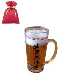 【送料込】ビール好きな人におすすめのおもしろグラス!カロリーチェックができる!! メタボビアジョッキ【L】
