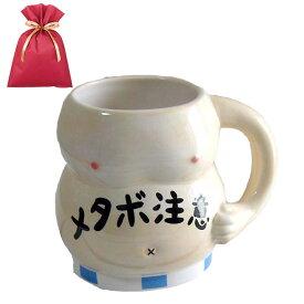 【送料込】雑貨 おもしろ プレゼント 面白雑貨 おもしろ マグカップ メタボ腹ジョッキ【L】