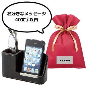【送料込】携帯&メガネスタンド(メッセージ入り)ギフトセット【W】 名入れ 名前入り メッセージ 入り プレゼント 男性 女性